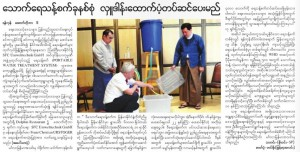 Präsentation C-MEM Zero Myanmar