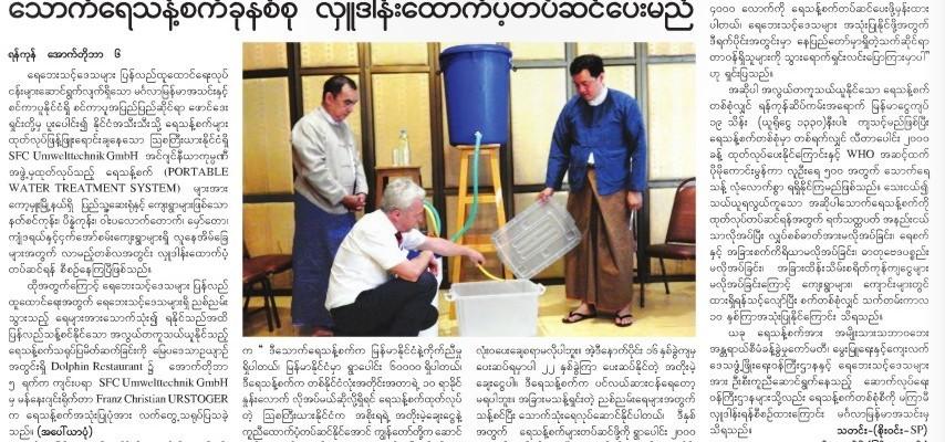Präsentation von C-MEM Zero vor Presse in Myanmar